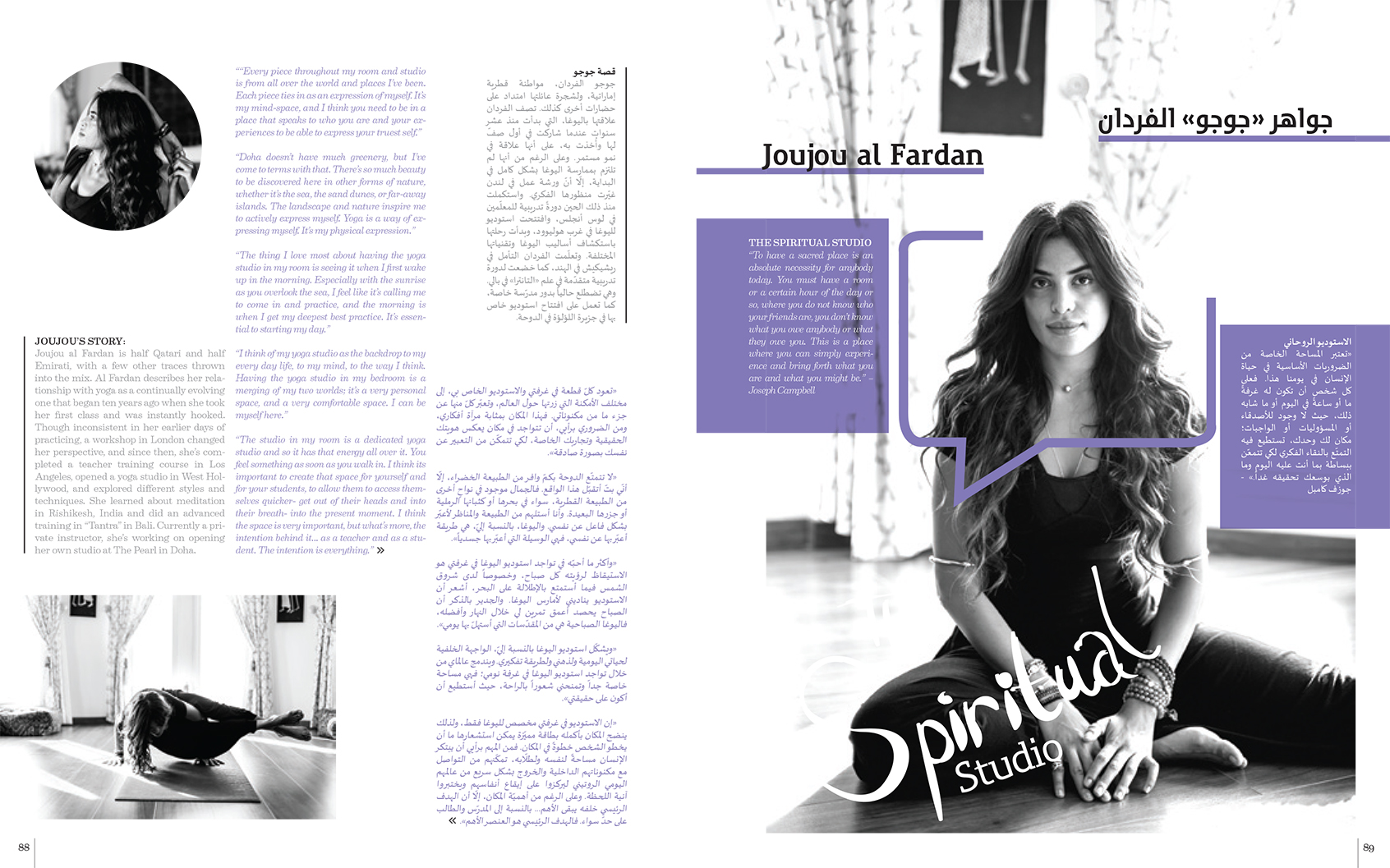 Alef issue 13_A Room of One's Own-2.jpg