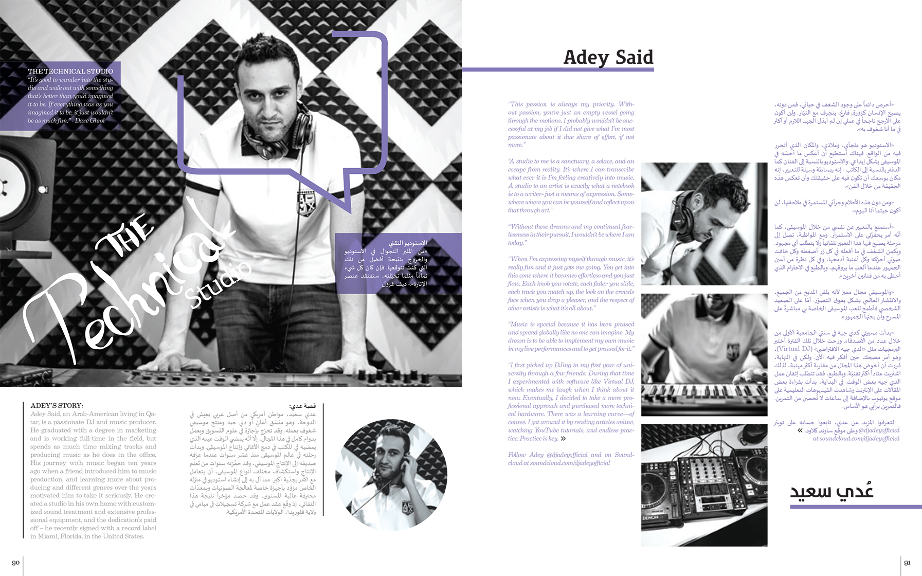 Alef issue 13_A Room of One's Own-3.jpg