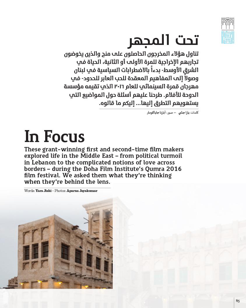 Alef issue 17_Qumra_AJ-1.jpg