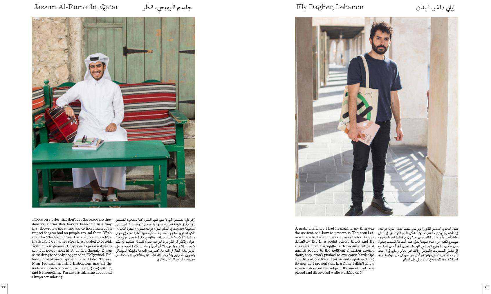 Alef issue 17_Qumra_AJ-3.jpg