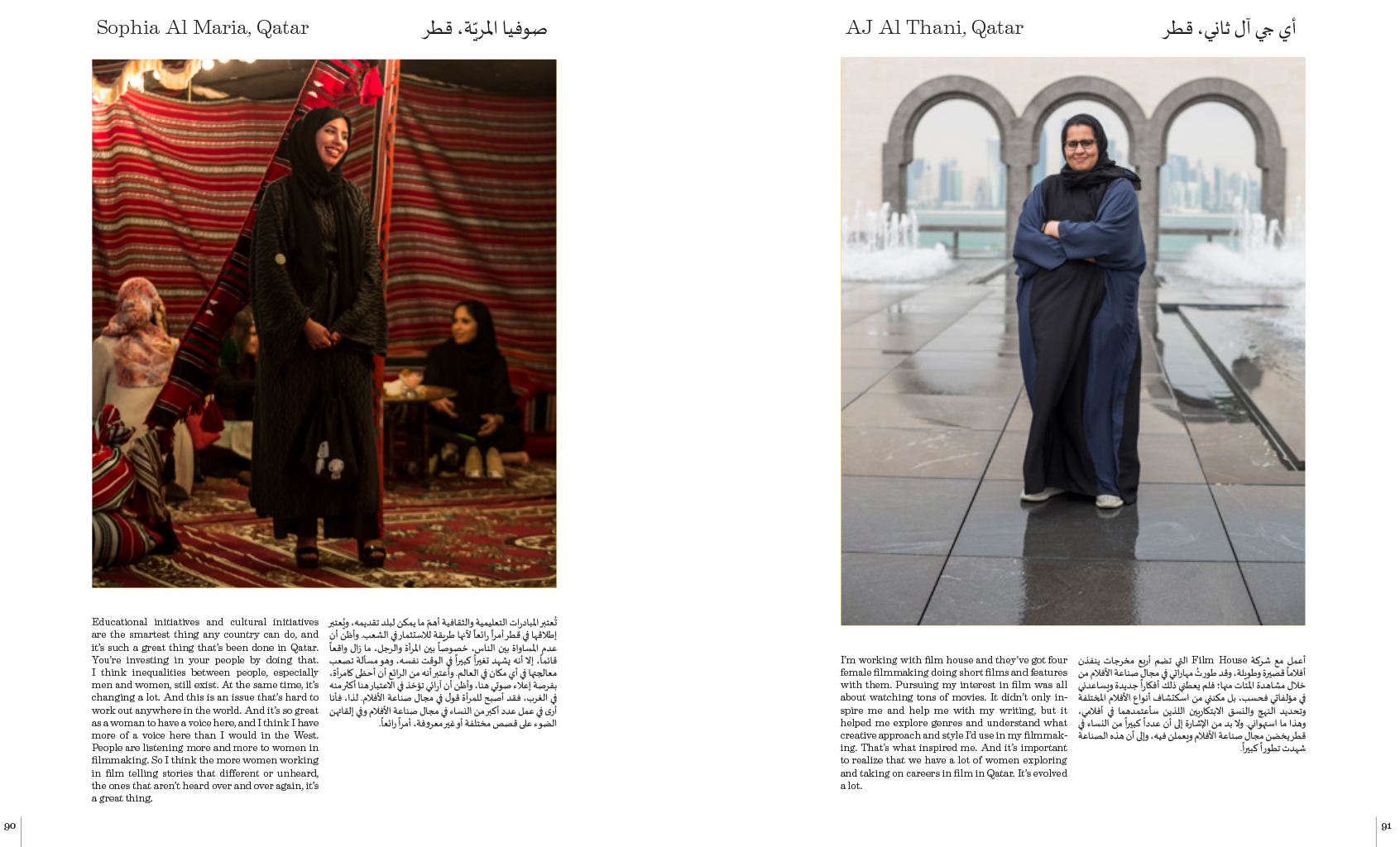 Alef issue 17_Qumra_AJ-4.jpg