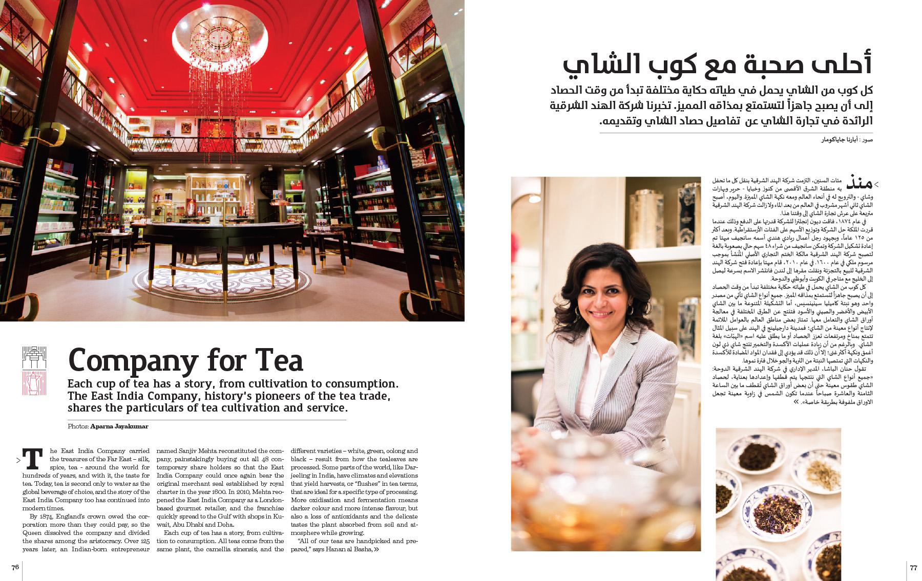 Alef issue 9_East India Tea-1.jpg