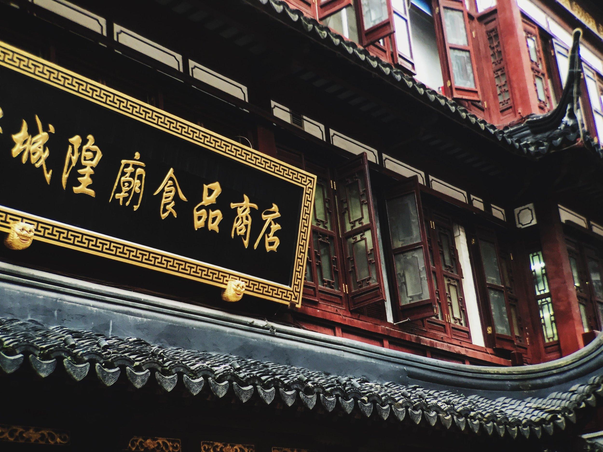 The McHowe World Tour-  Yuyuan Garden, Shanghai, China