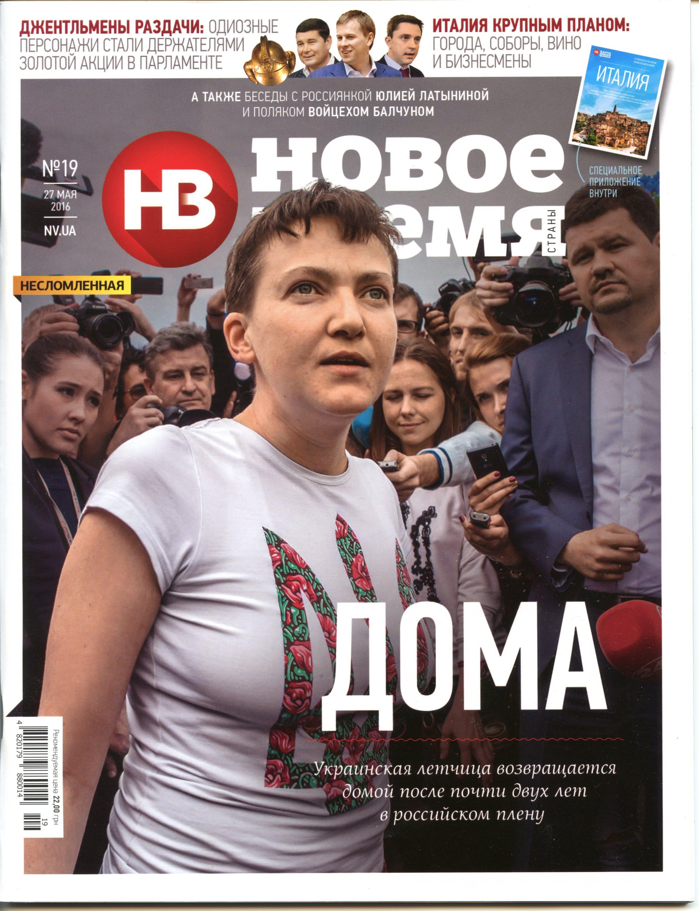 Novoe Vremya (Ukraine), 27 May 2016