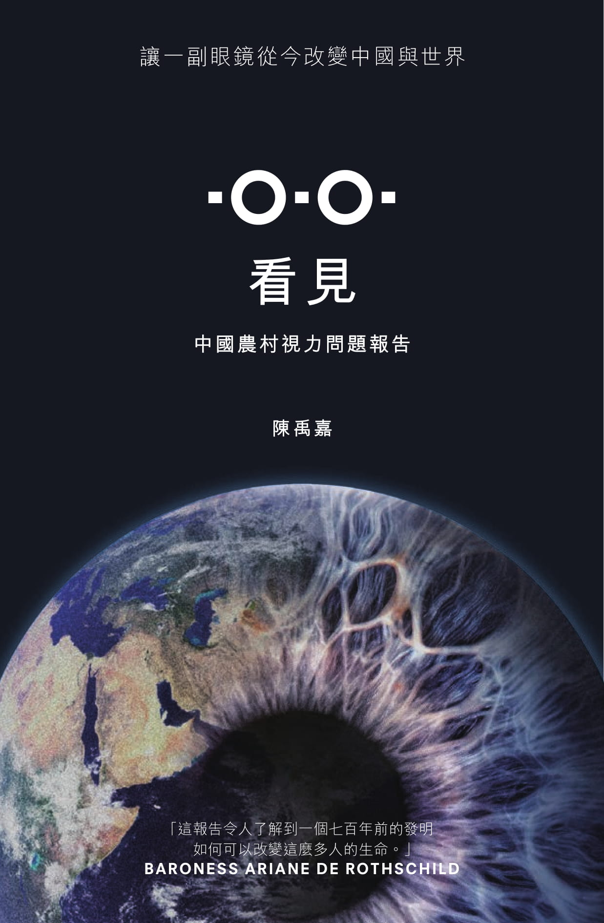 Clearly China Report Cover_TC.jpg
