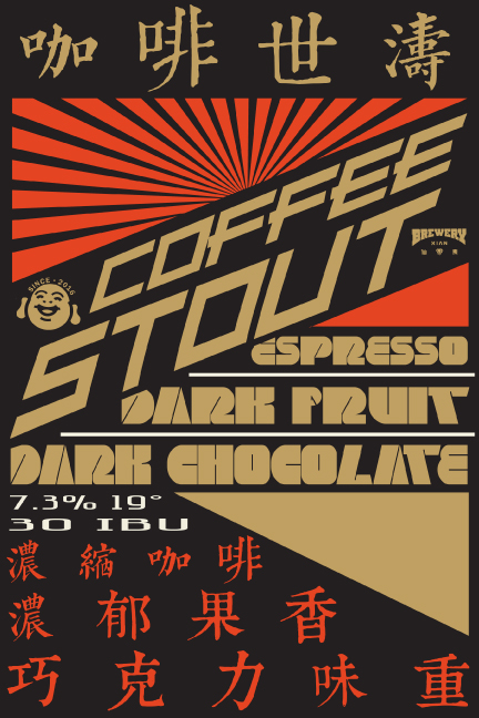 Coffee Stout XIAN BREWERY R2.jpg