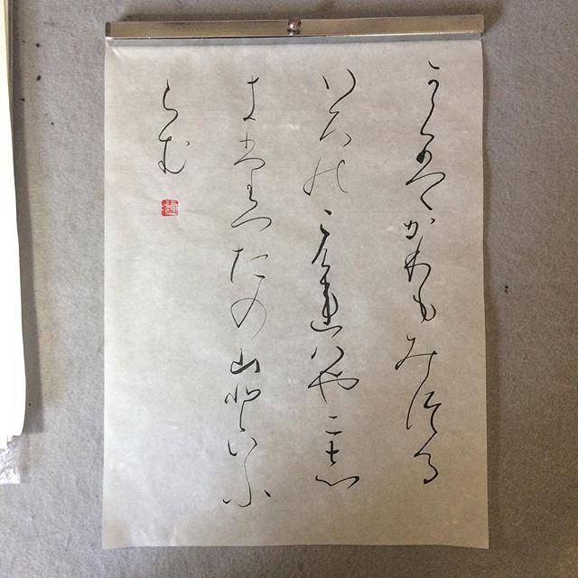 "#Inktober day 5: kana, 9.5"" x 13"". #kana #japanesecalligraphy #かな #仮名 "
