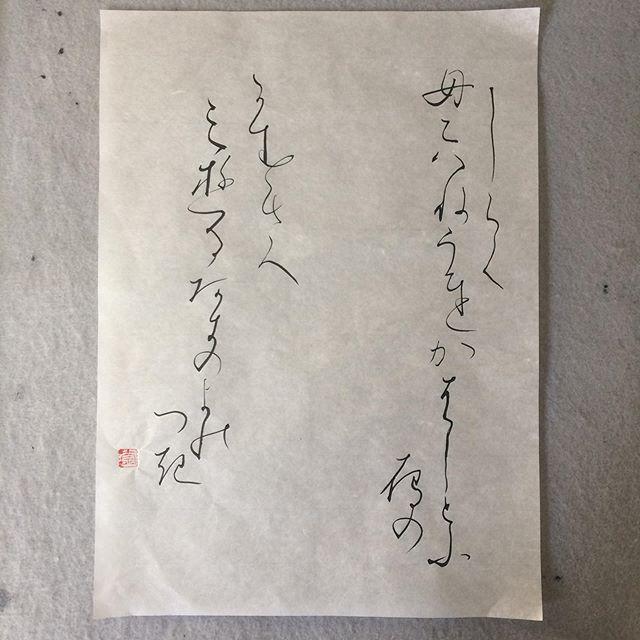 """#Inktober day 6: kana, 9.5"""" x 13"""". #kana #japanesecalligraphy #かな #仮名 #inktoberday6"""