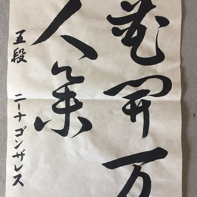 #inktober #inktoberday8 : 草書. #japanesecalligraphy #習字 #書道 #草書