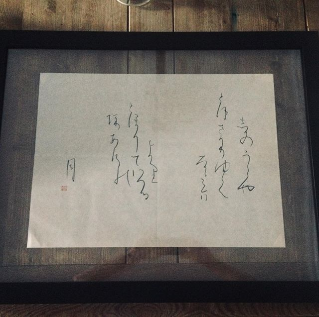 #inktober #inktoberday10 : Another kana piece. I thought I had ironed all the creases out, but they are still very obvious. I might redo it. #japanesecalligraphy #仮名 #習字