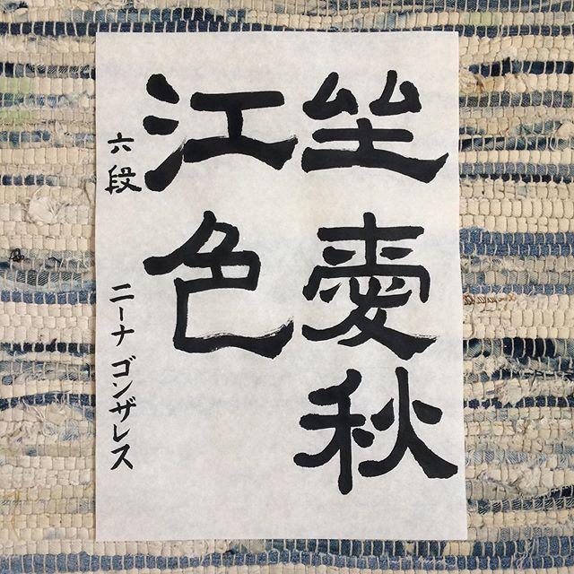 #inktober #Inktoberday15 : More reisho (Scribe Script) #書道 #隷書  #japanesecalligraphy #習字