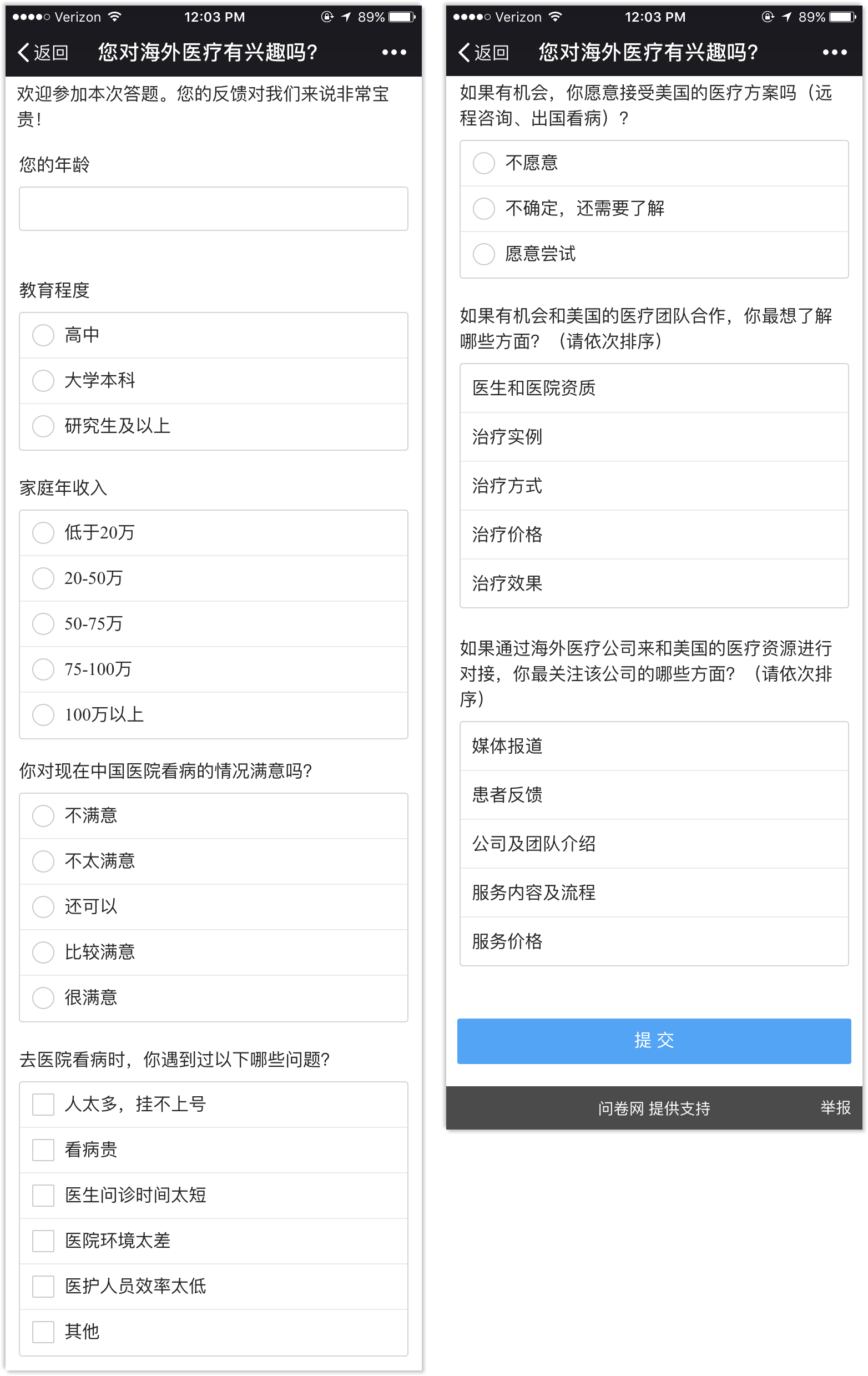 Sample Survey Created in Chinese