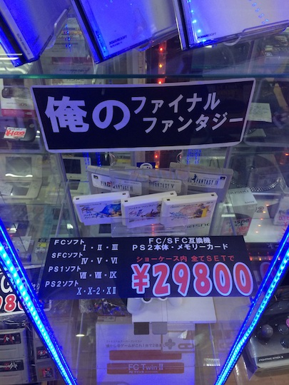 """Manga Soko's """"My Final Fantasy"""" pack — yours for a cool 29,800 yen!"""