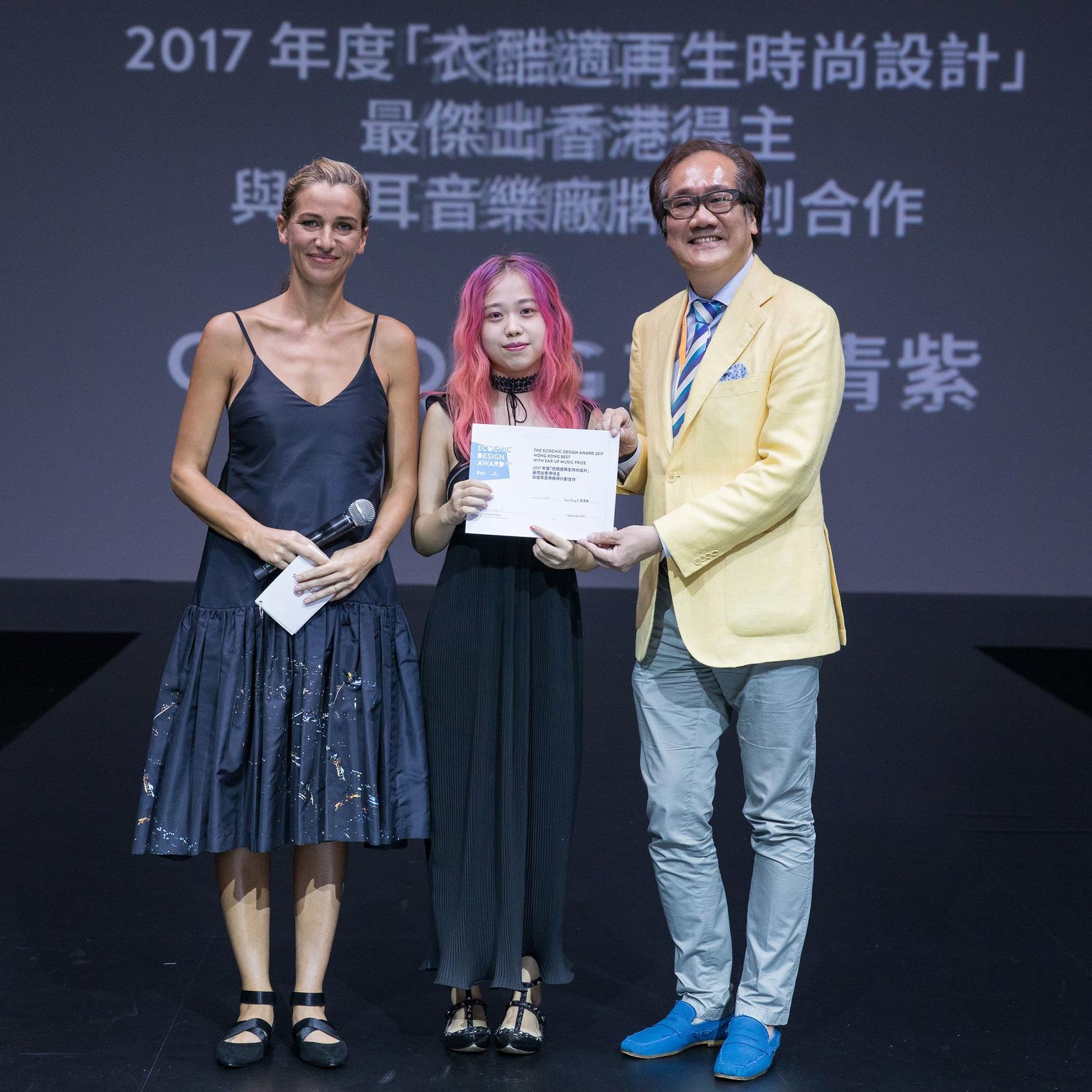 Hong Kong Best Prize: The EcoChic Design Award 2017 Hong Kong Best with Ear Up Music   Gao Qing Zi, Hong Kong