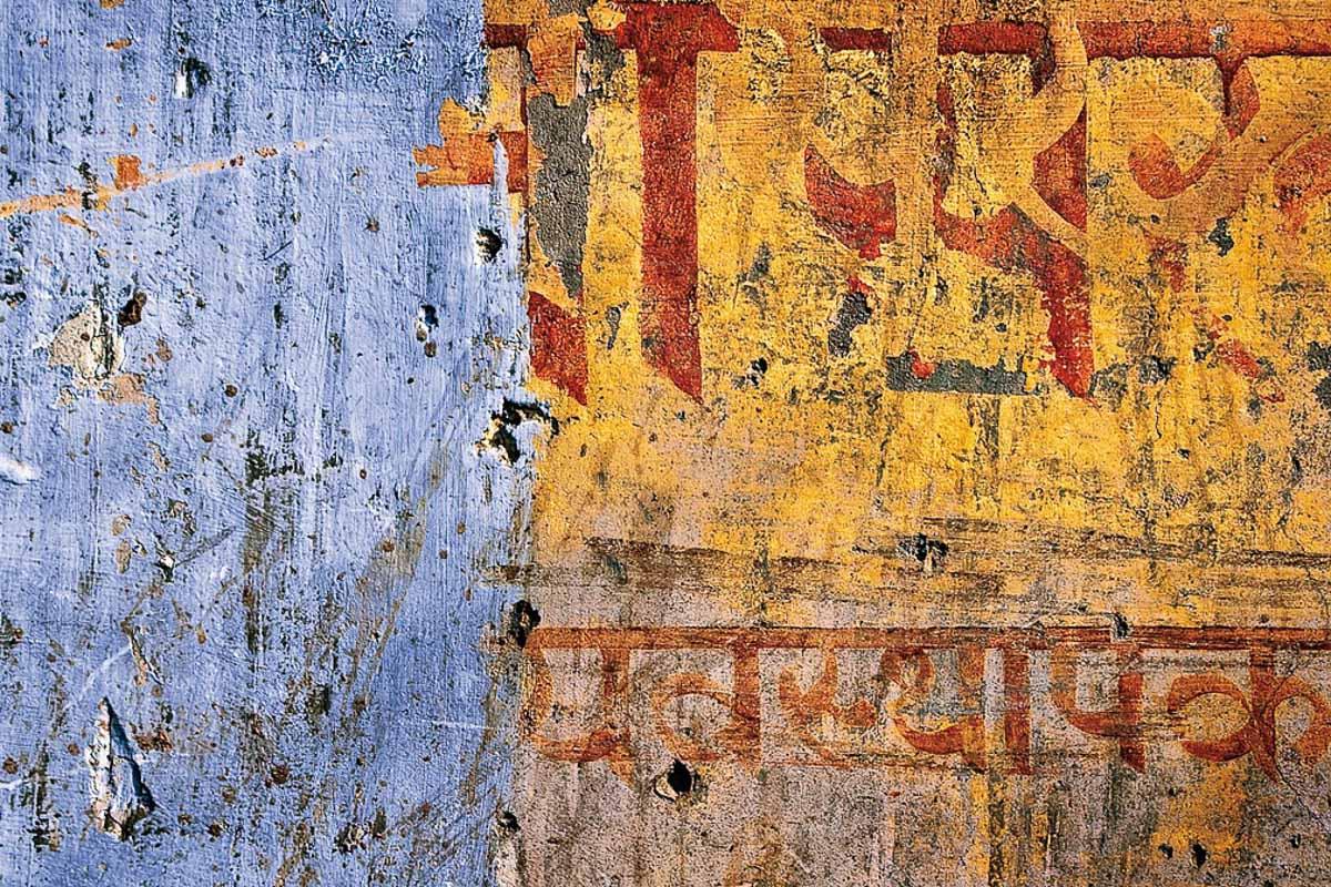 Sanskrit wall from Devanath.jpg