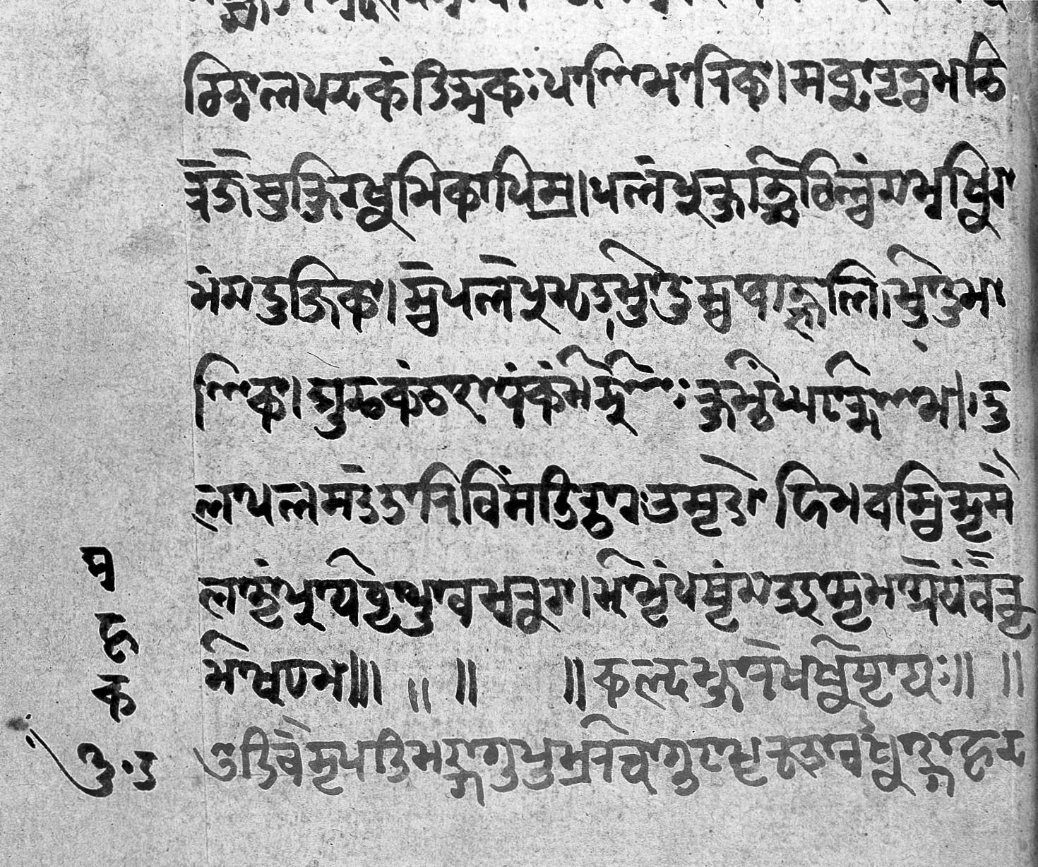 Sanskrit1.jpg