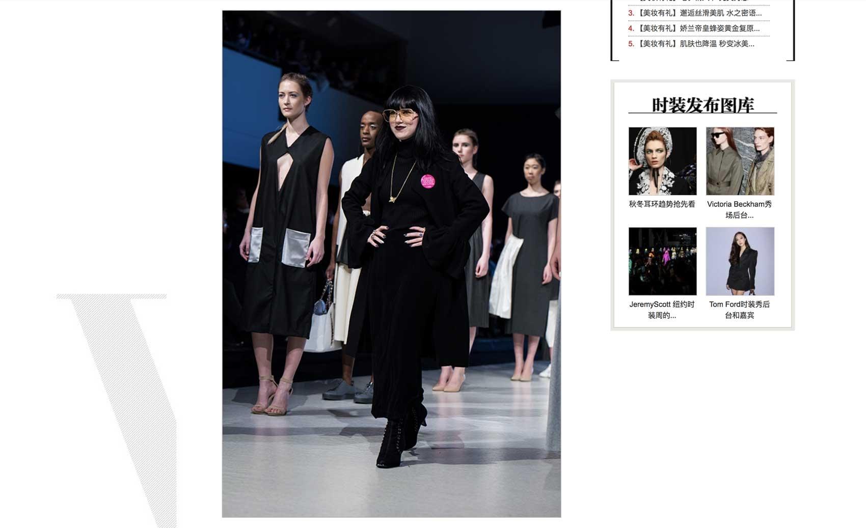 - VFW Day 4 Vogue China