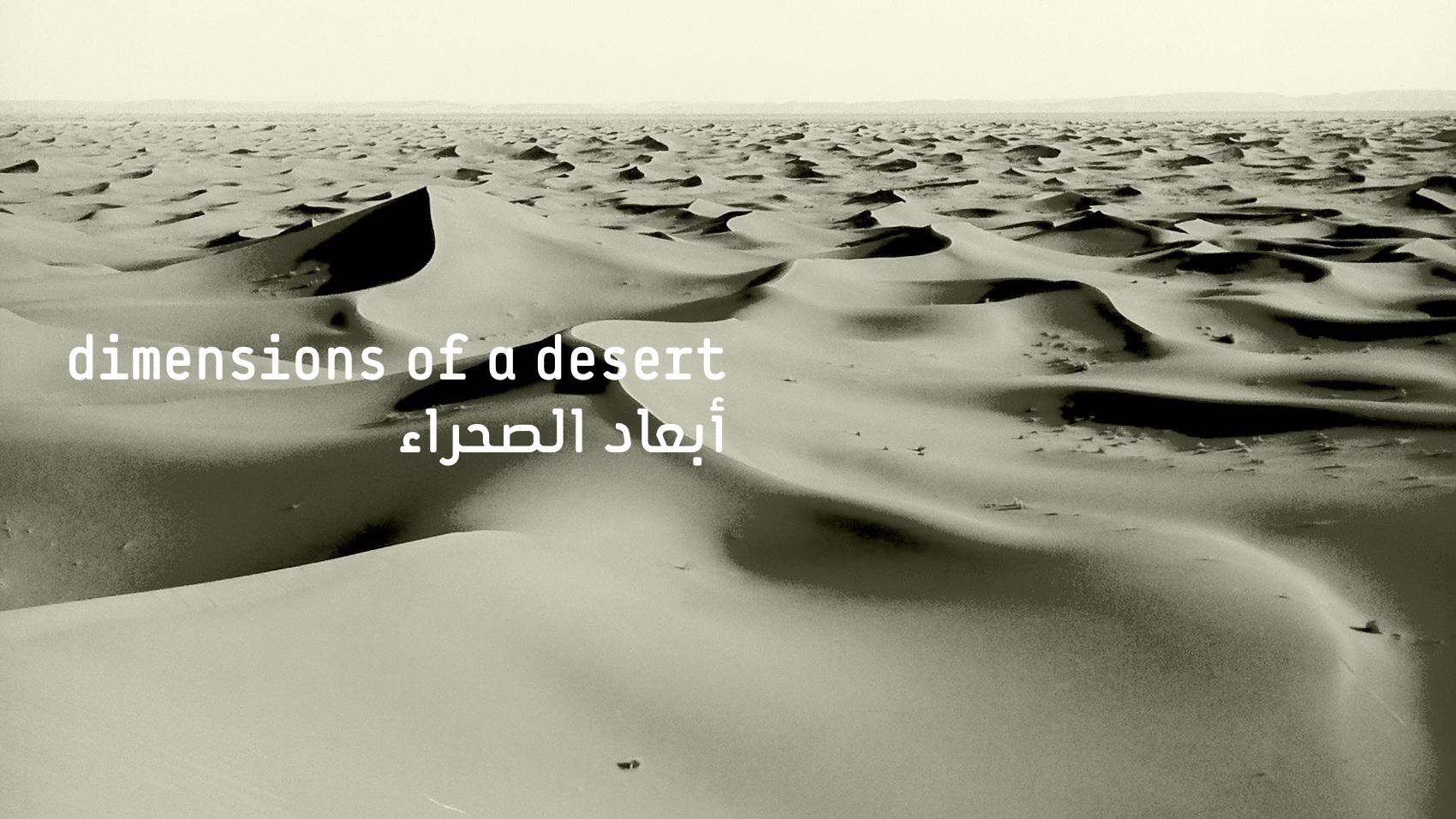 dimensions of a desert.jpg