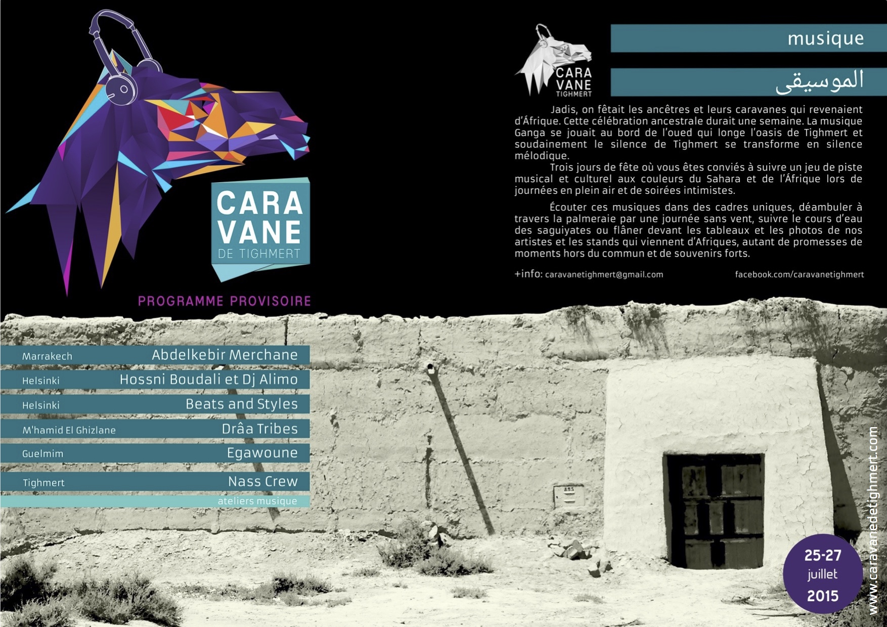 PROGRAMME FESTIVAL CARAVANE TIGHMERT 2015.03.jpeg