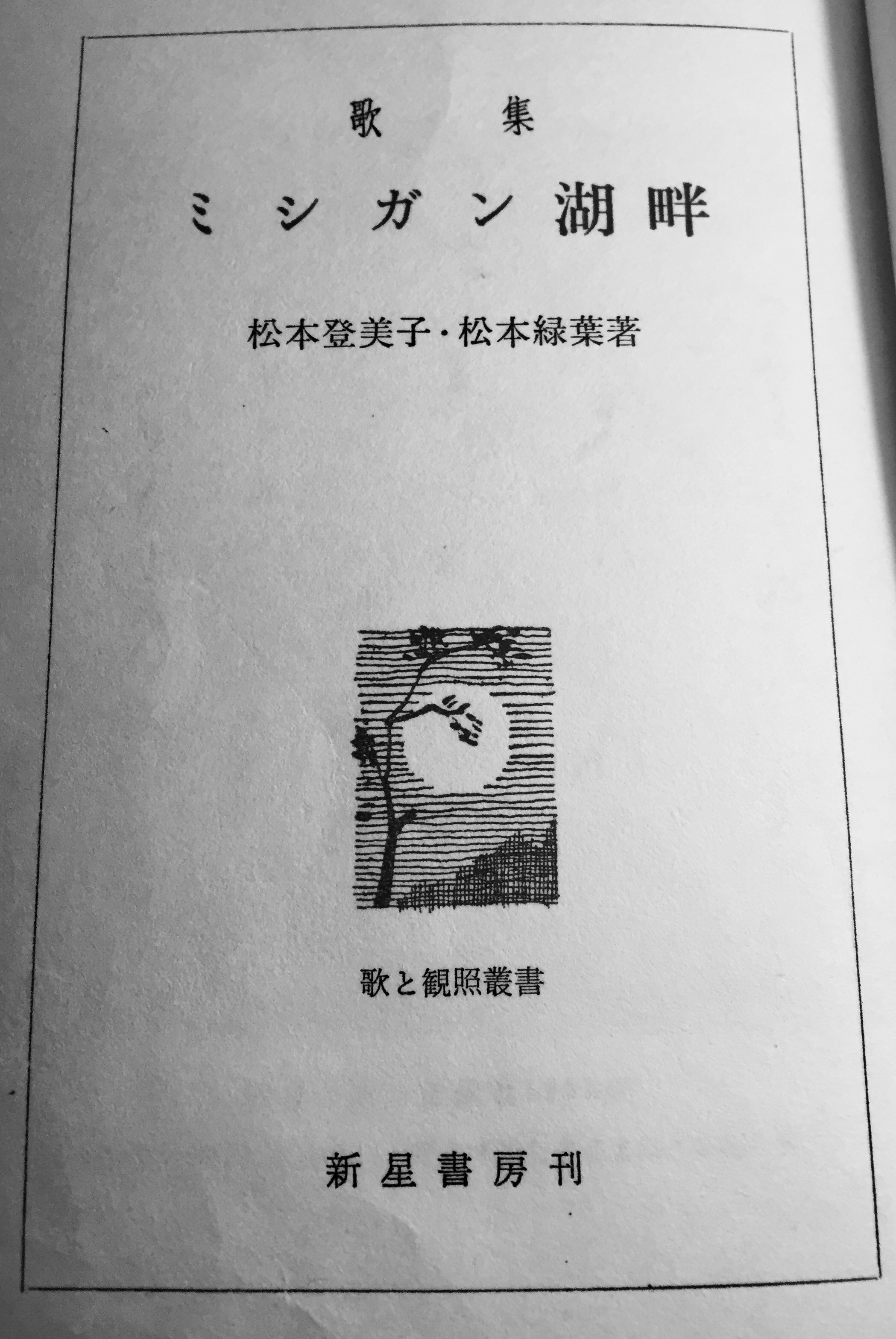 Frontispiece to the original, 1960 Japanese-language edition of the book, written by my grandparents, Tomiko and Ryokuyo Matsumoto. Their poems detail the period from 1942, when they were imprisoned in the World War II U.S. government prison camp at Heart Mountain, Wyoming, through their relocation to Chicago after the war.