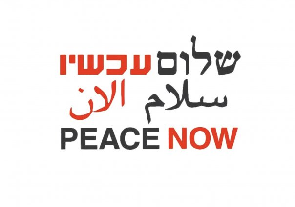 peace-now-logo.jpg