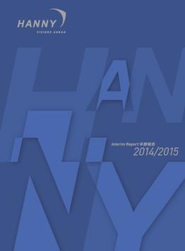 2014/2015 Interim Report
