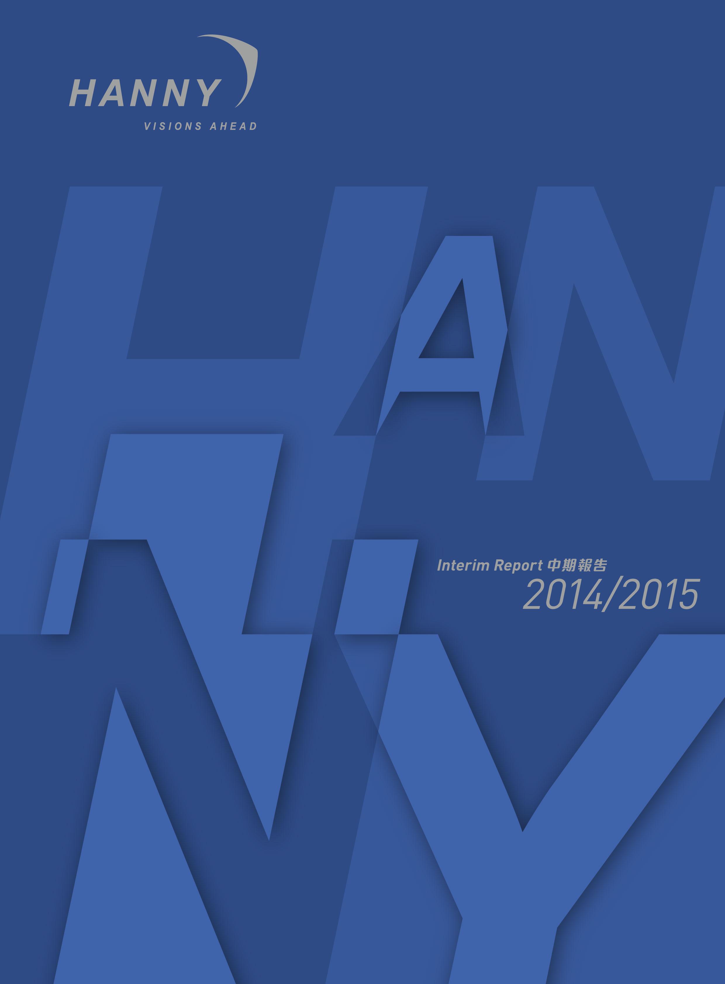 2014/2015 中期報告