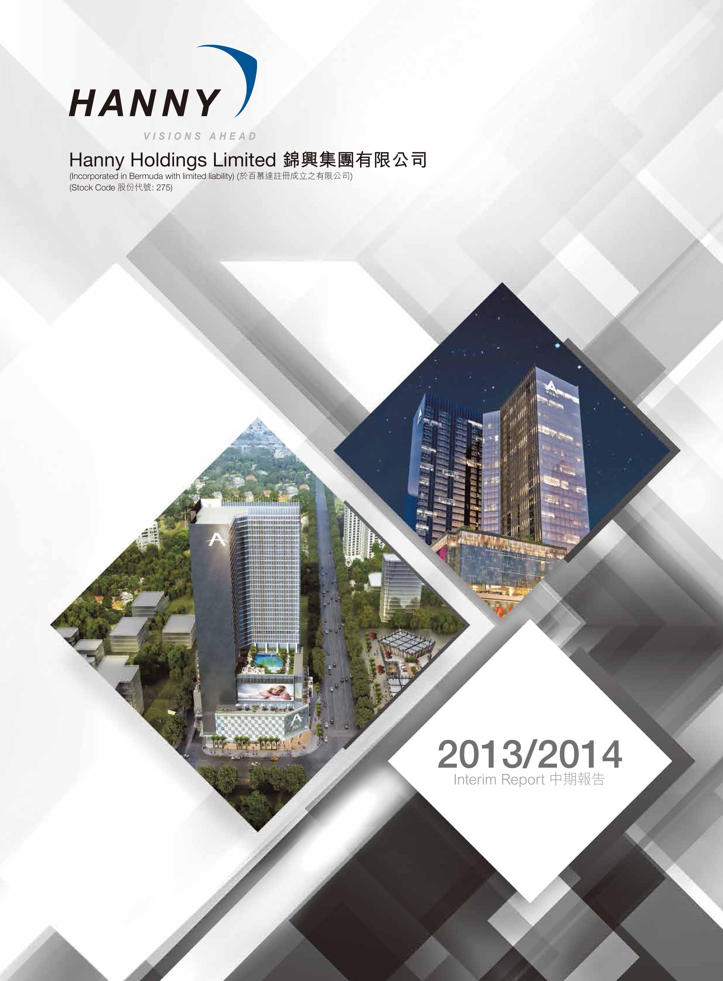 2013/2014 中期報告