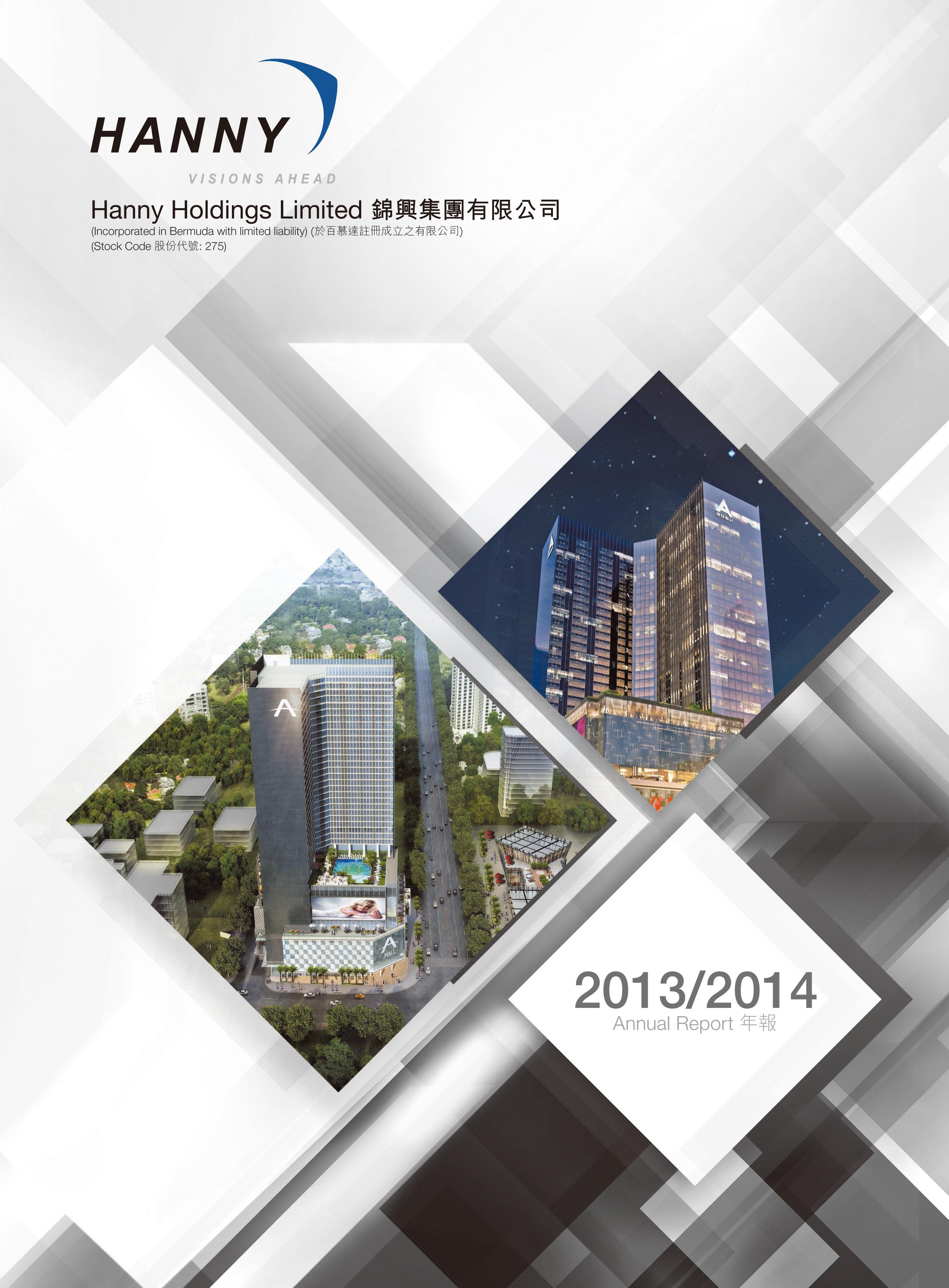 2013/2014   年度報告