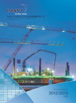 2012/2013 Annual Report