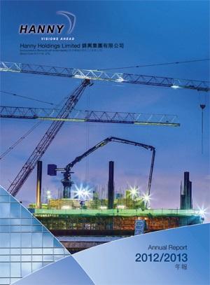 2012/2013   年度報告