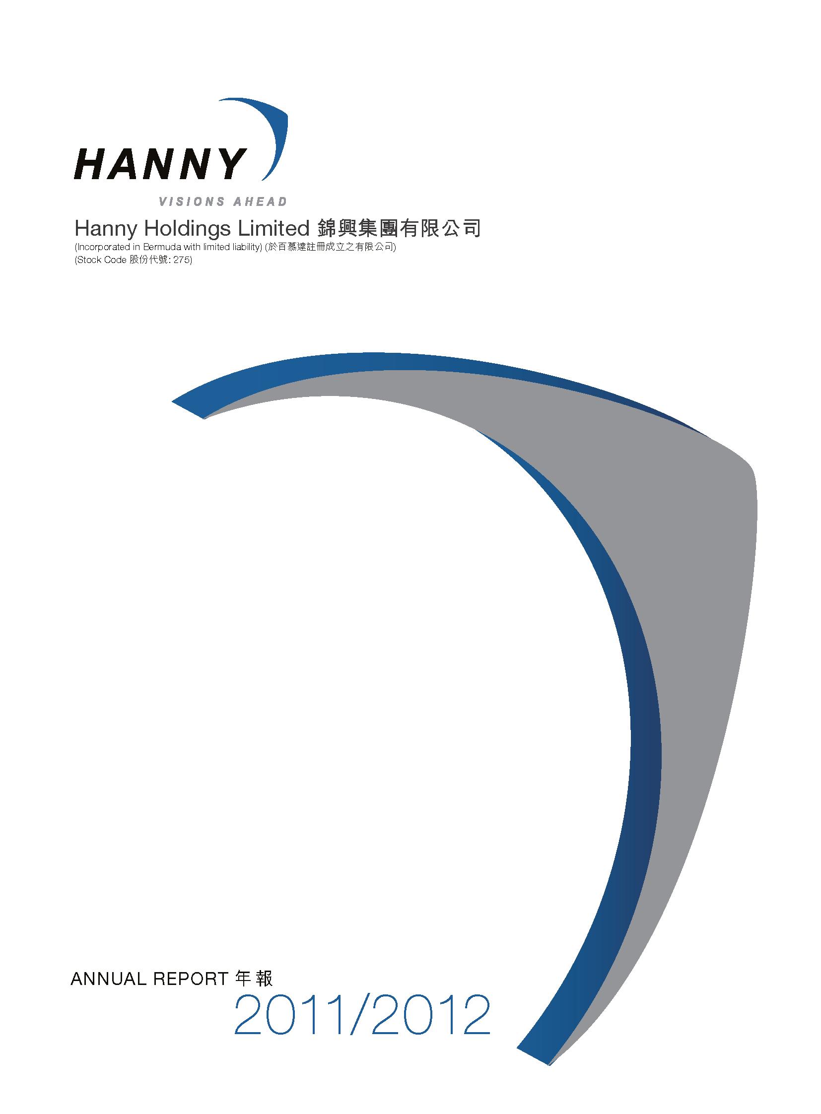 2011/2012   年度報告