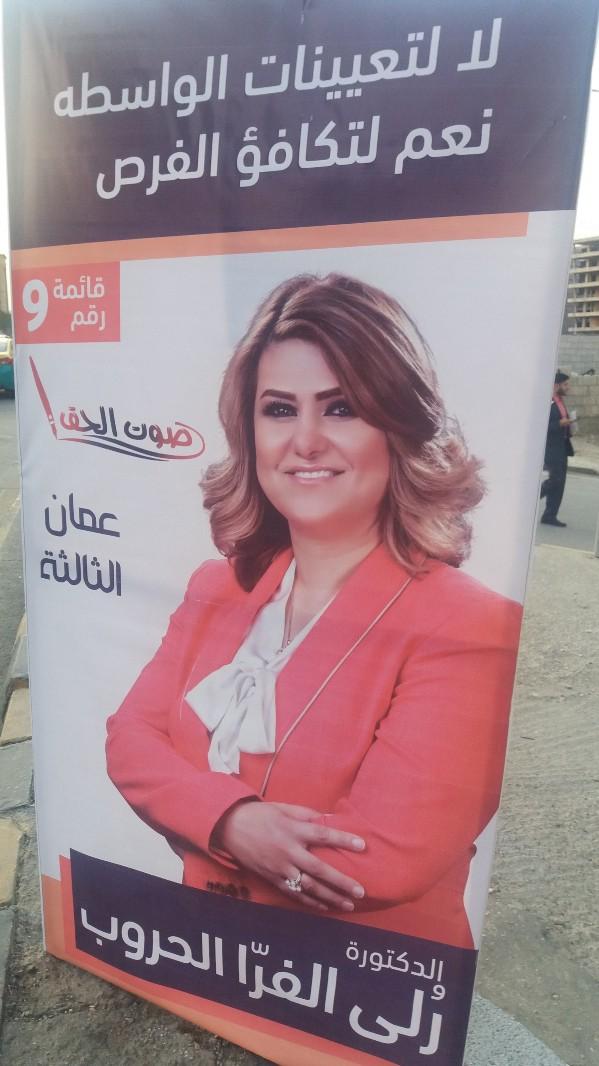 Electoral banner with a woman as main representative. Photo: Victoria Silva Sánchez