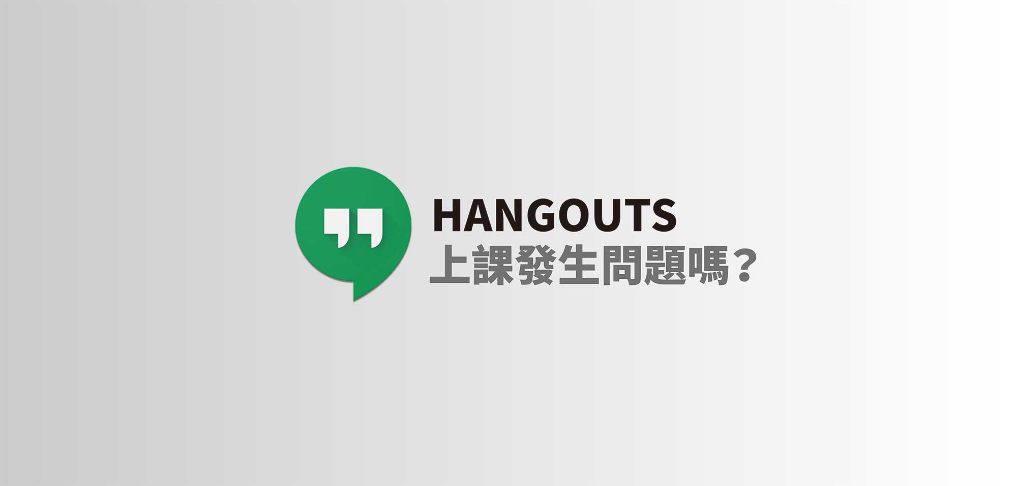 blog-hangouts.jpg