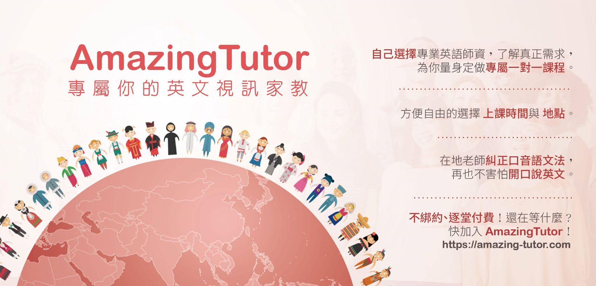 【modmaj】AmazingTalker: Learn a Language Online Easily