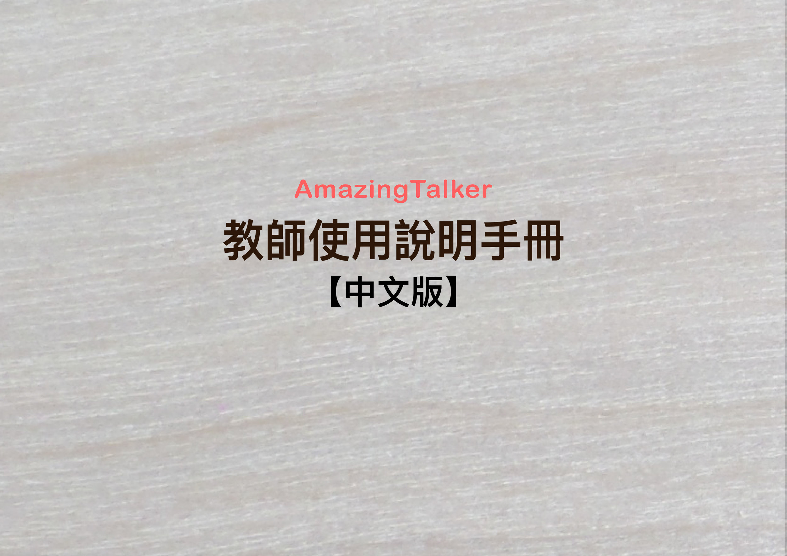 教師手冊中文版封面.jpg
