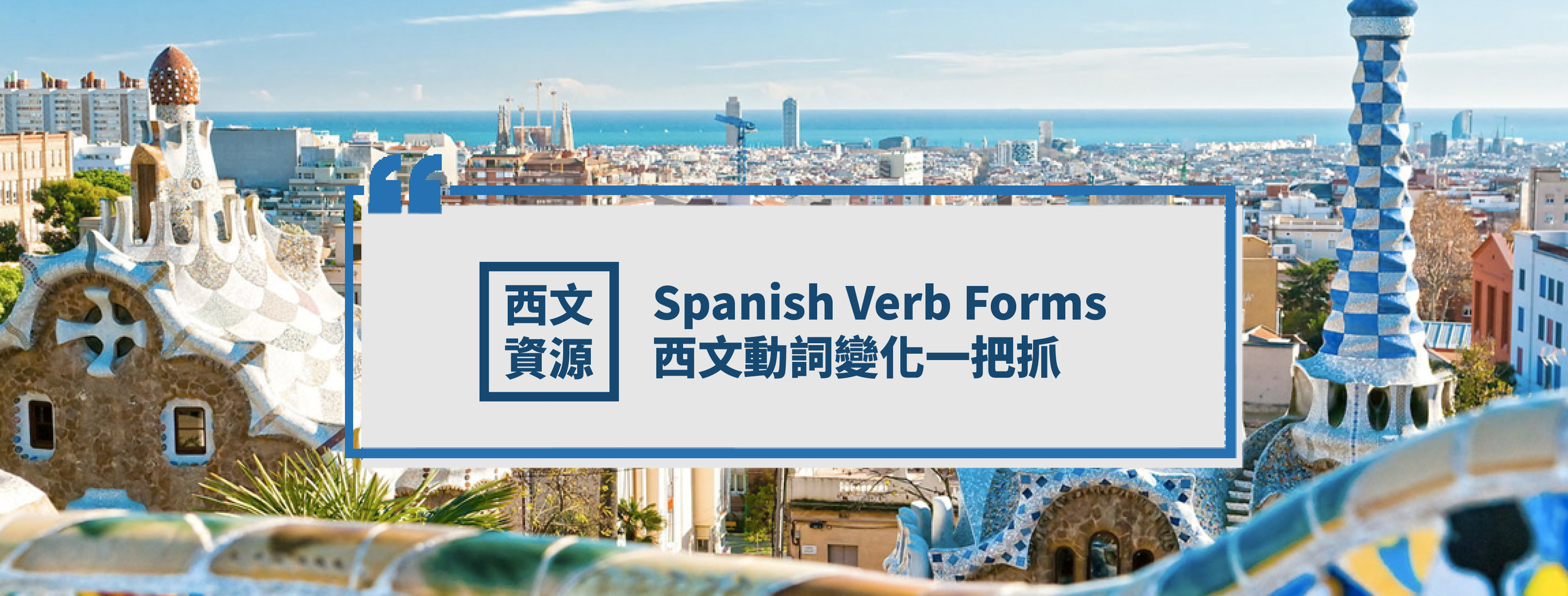 Spanish-Verb-Forms