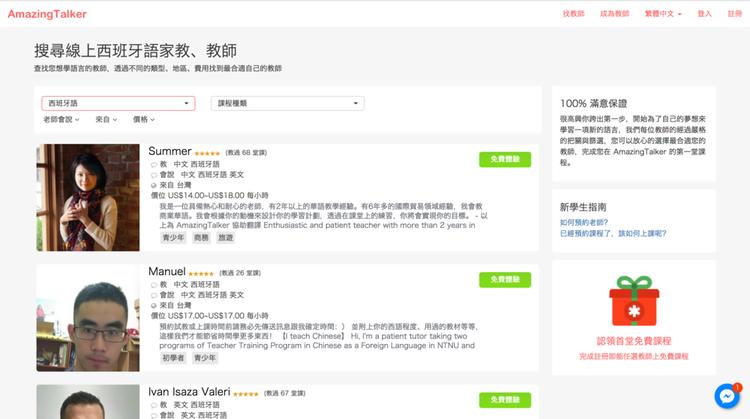 可以在這個頁面瀏覽世界各地的英文教師價格以及評價