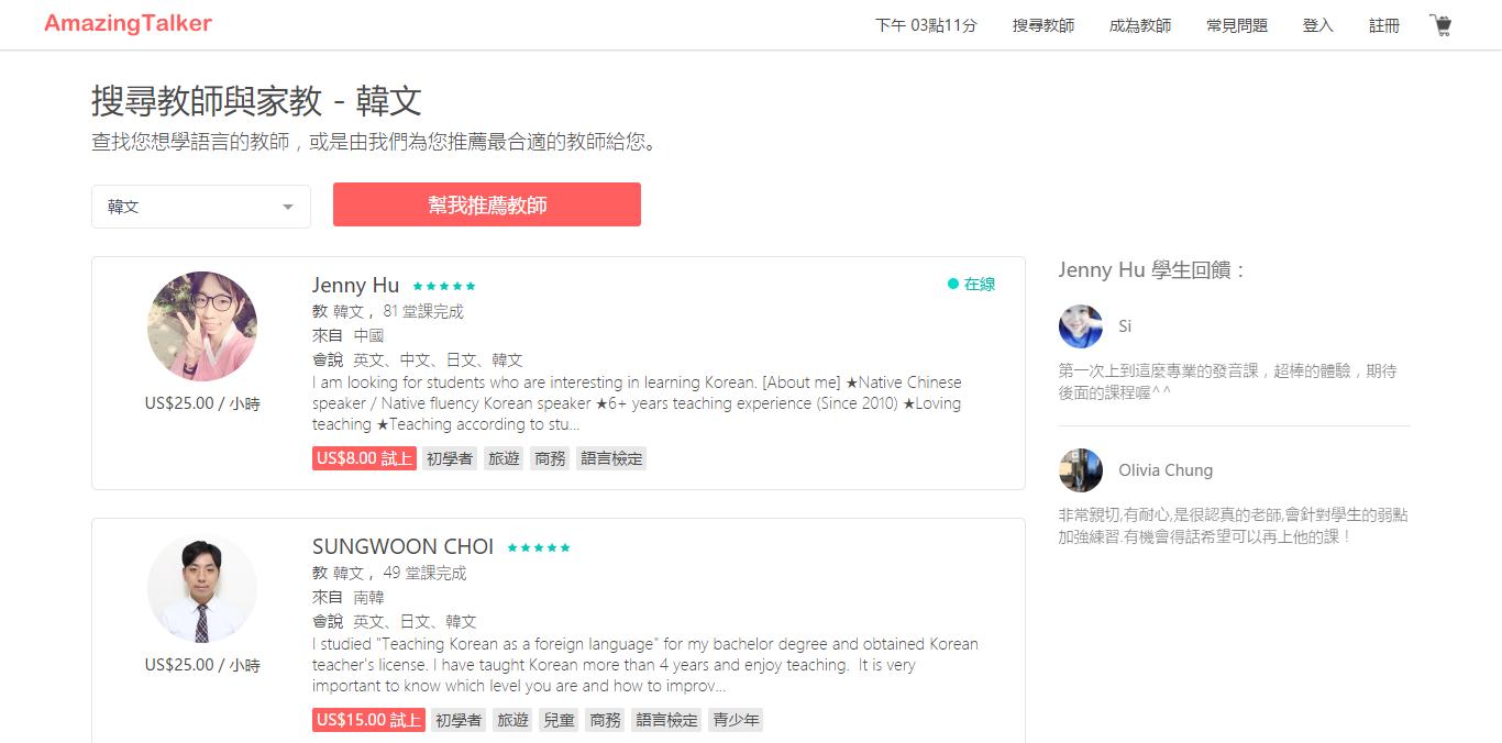 可以在這個頁面瀏覽世界各地的韓文教師價格以及評價