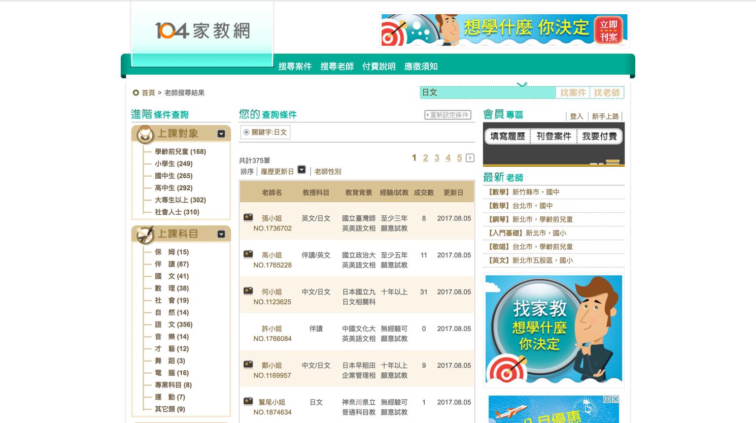 104 日文家教