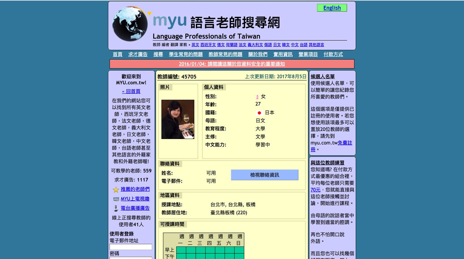 MYU 日文家教內頁