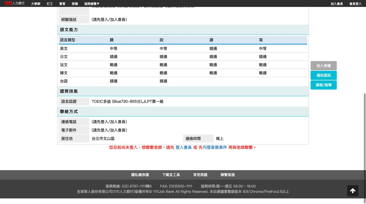 1111 日文家教內容
