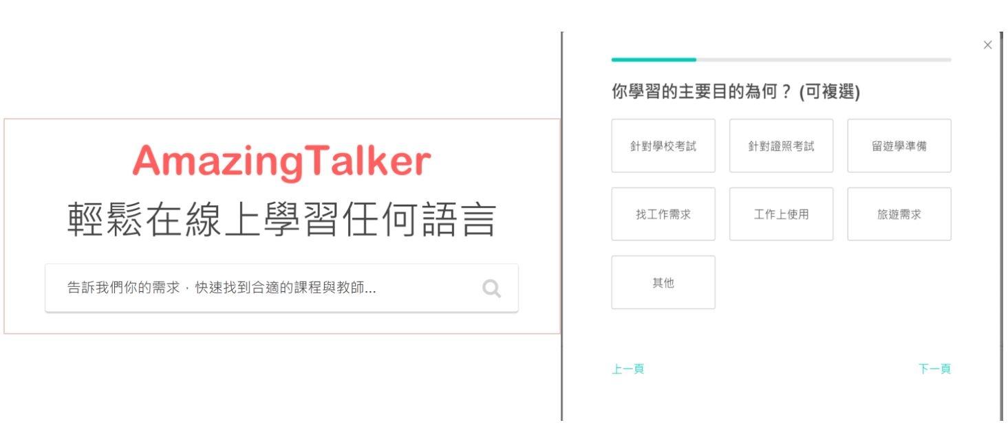 AmazingTalker AI課程媒合頁面(可以點進圖片看!)