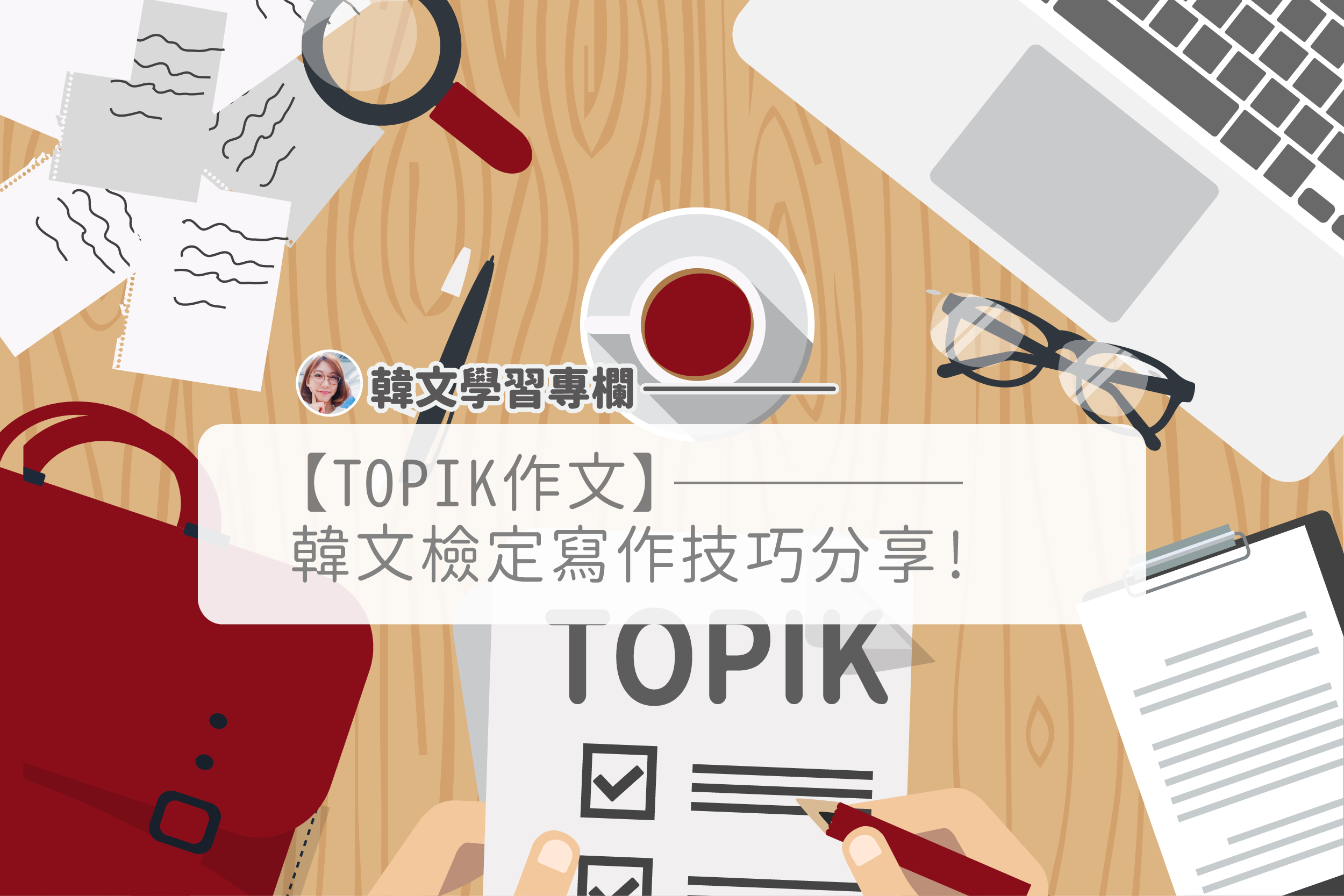 TOPIK作文-01-01.png