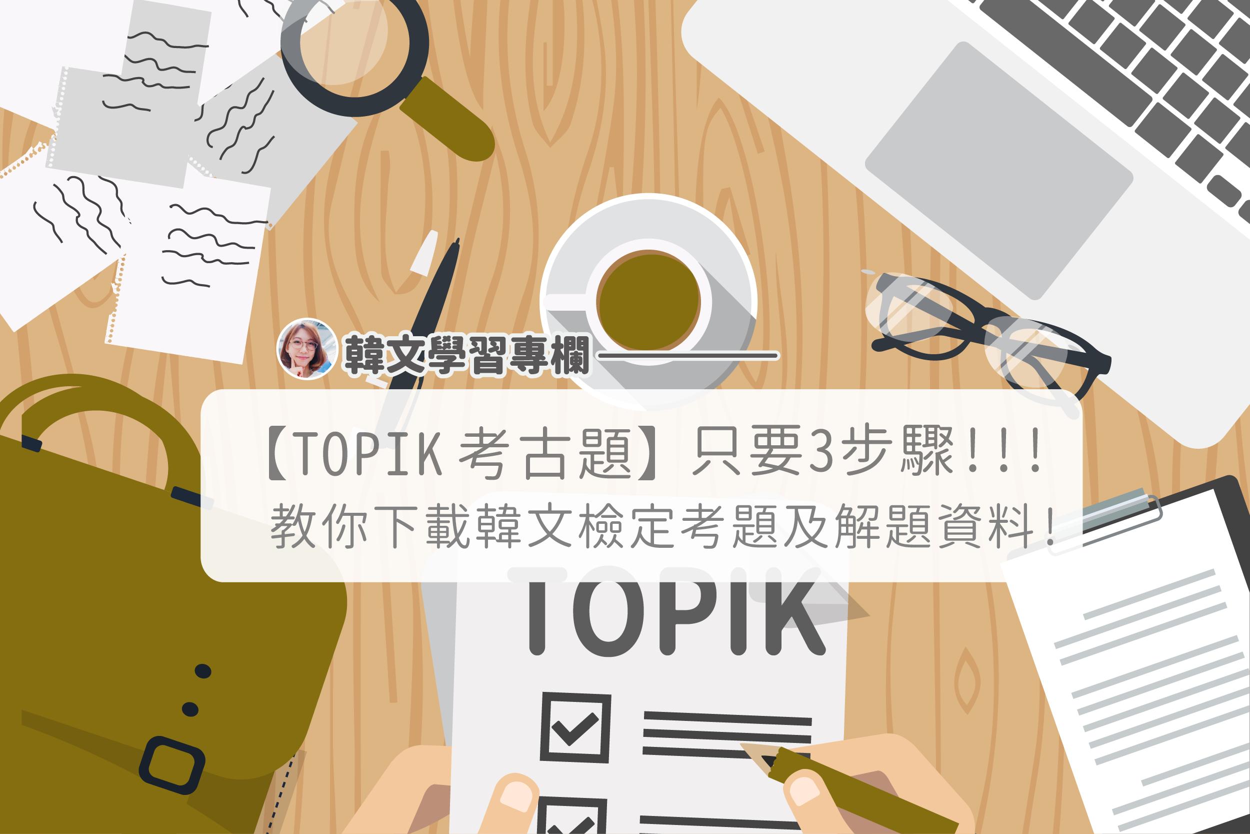 TOPIK考古-01.png