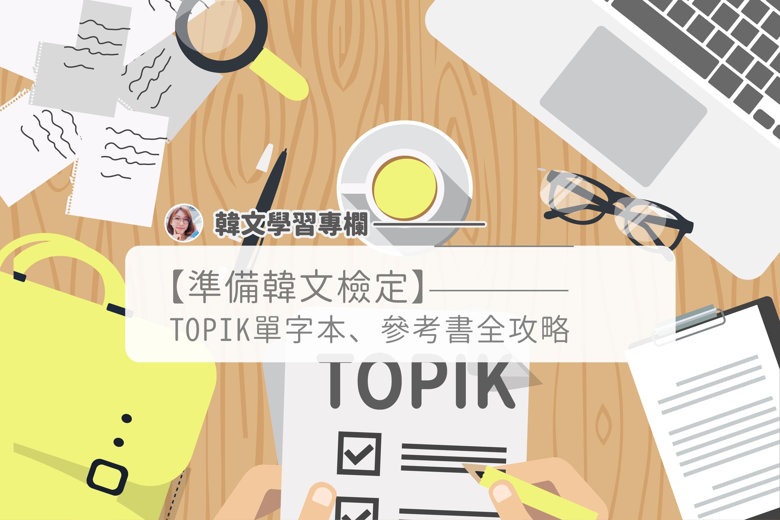 TOPIK單字-01.png