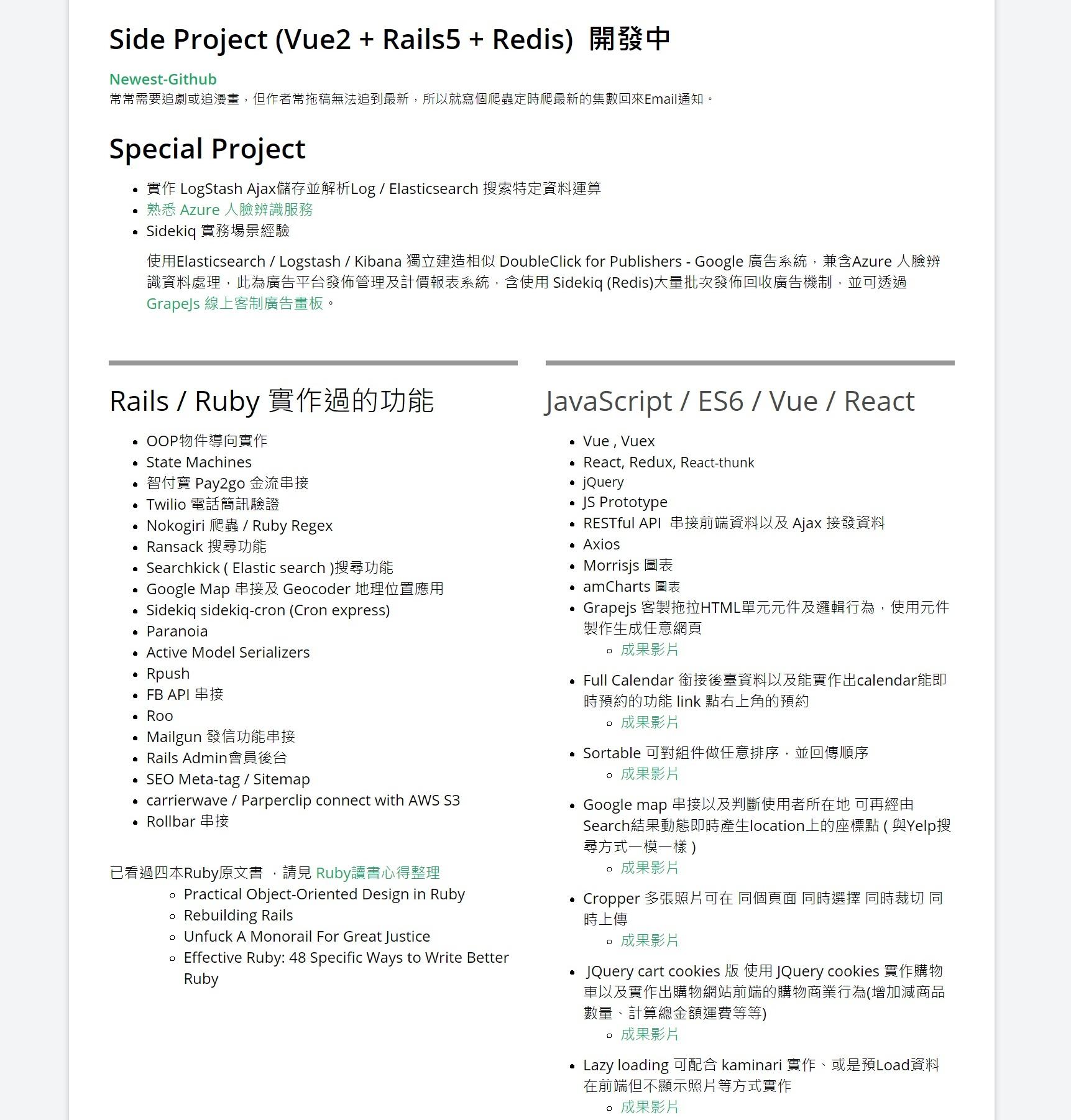 工程師履歷連結: https://www.cakeresume.com/5x-ruby