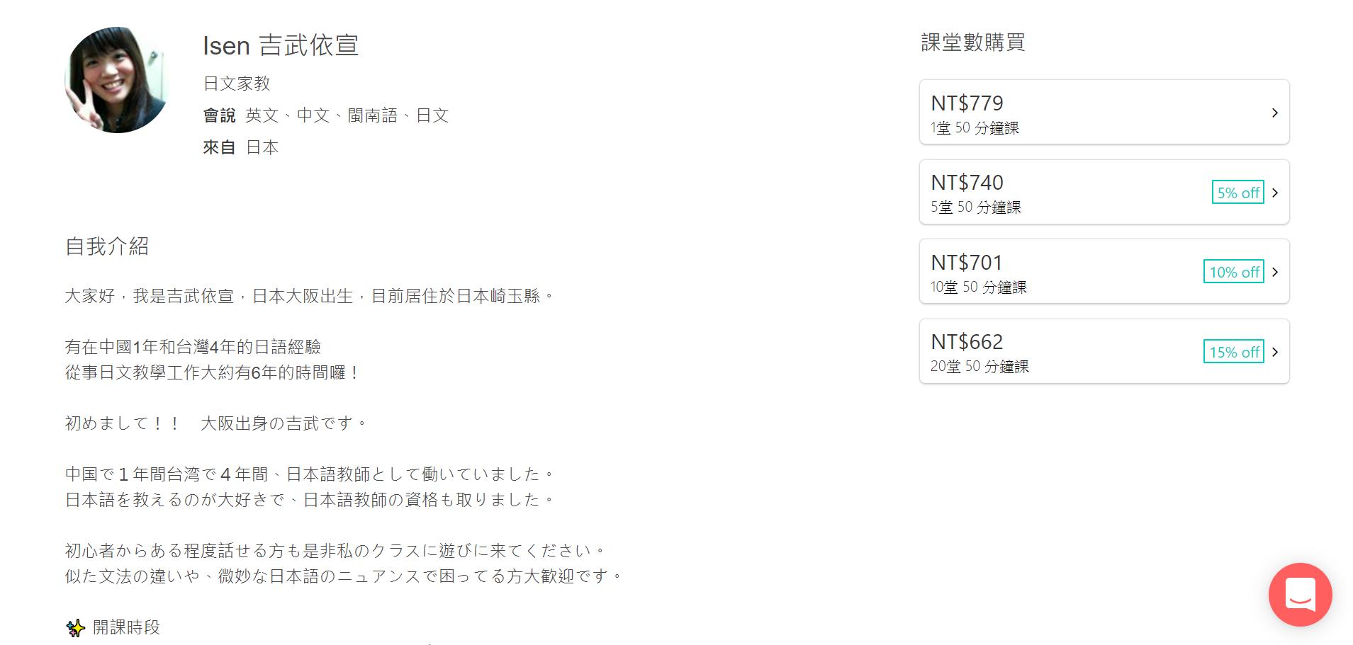 日文家教內頁2.PNG