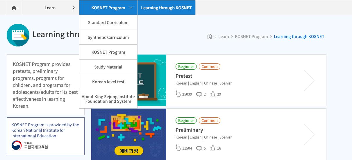 在KOSNET PROGRAME的選項當中,還提供「標準」、「綜合」等課程規劃,提供大家不同選項來學習!記得點進去逛逛這些免費課程!