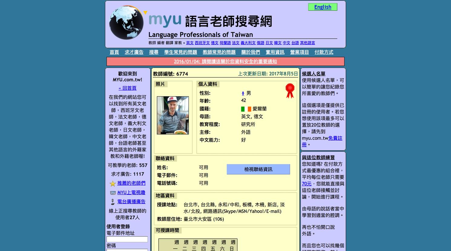 MYU+英文家教內頁.png